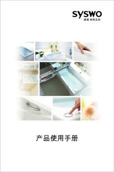 禧屋用户使用手册中文版