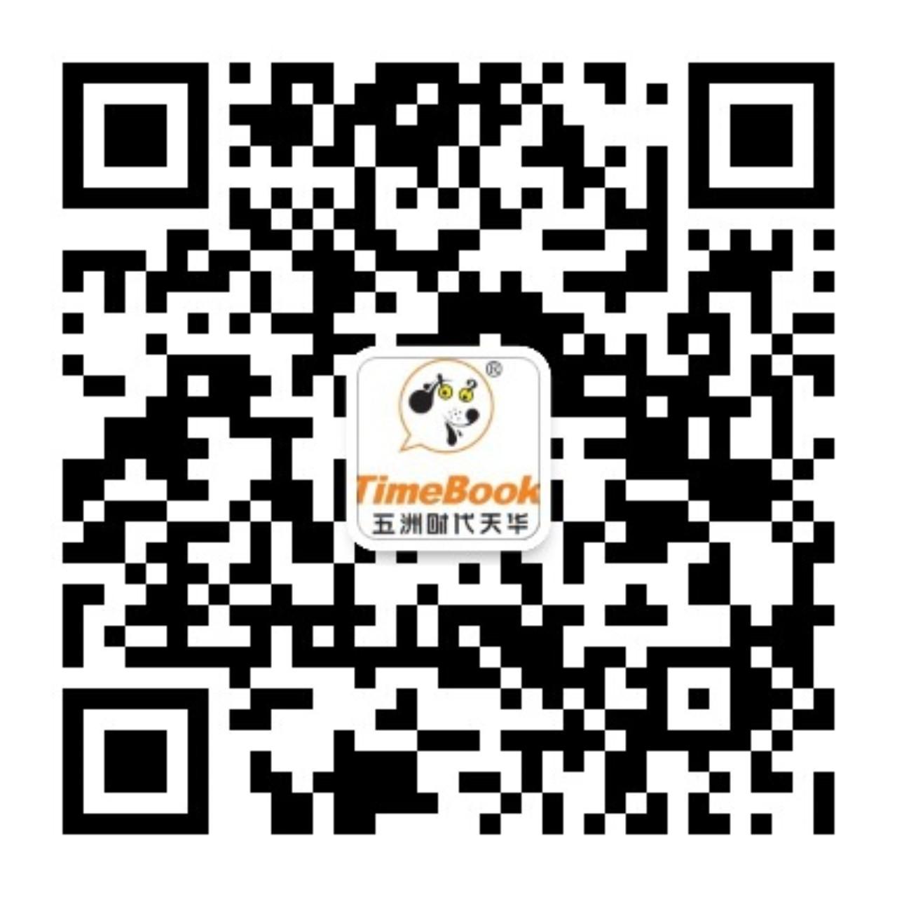 北京五洲时代天华 电子书制作软件