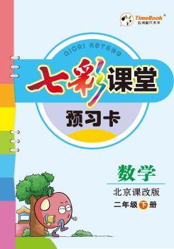20春小學數學2年級七彩課堂北京課改版預習卡學生用書最新電子樣書_復制