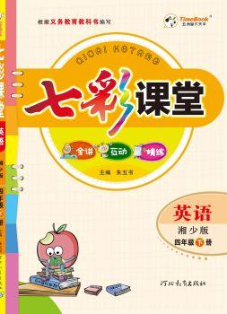 20春小學英語4年級七彩課堂湘教版學生用書最新電子樣書_復制