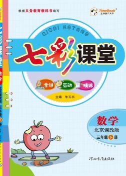 20春小學數學3年級七彩課堂北京課改版學生用書最新電子樣書_復制