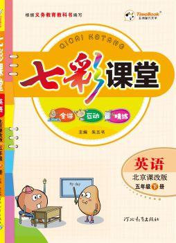 20春小學英語5年級七彩課堂北京課改版學生用書最新電子樣書_復制