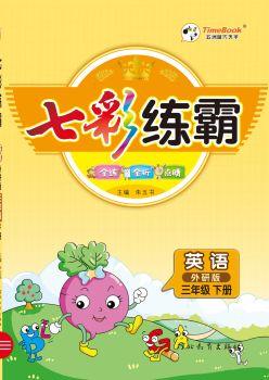 20春小学英语3年级七彩课堂外研版学生用书最新电子样书