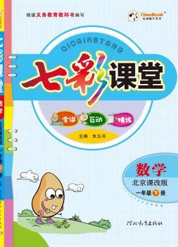 20春小學數學1年級七彩課堂北京課改版學生用書最新電子樣書_復制
