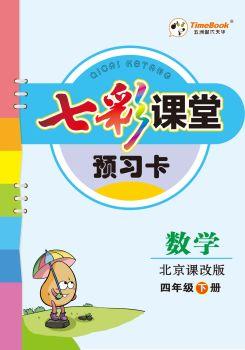 20春小學數學4年級七彩課堂北京課改版預習卡學生用書最新電子樣書_復制