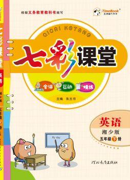 20春小學英語5年級七彩課堂湘教版學生用書最新電子樣書_復制