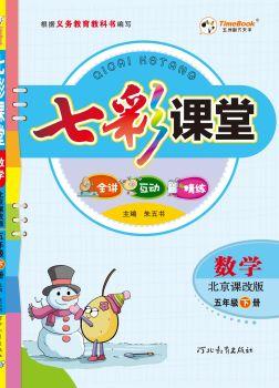 20春小學數學5年級七彩課堂北京課改版學生用書最新電子樣書_復制