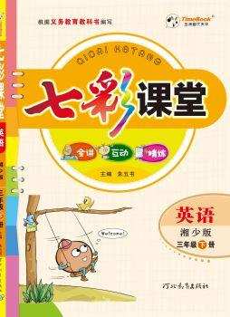 20春小學英語3年級七彩課堂湘教版學生用書最新電子樣書_復制