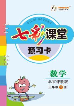 20春小學數學3年級七彩課堂北京課改版預習卡學生用書最新電子樣書_復制