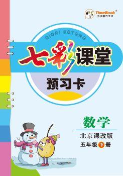 20春小學數學5年級七彩課堂北京課改版預習卡學生用書最新電子樣書_復制