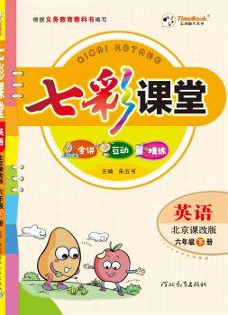 20春小學英語6年級七彩課堂北京課改版學生用書最新電子樣書_復制