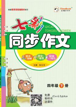 20春小學 4年級 七彩同步作文