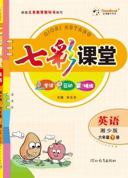 20春小學英語6年級七彩課堂湘教版學生用書最新電子樣書_復制