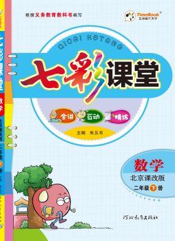 20春小學數學2年級七彩課堂北京課改版學生用書最新電子樣書_復制