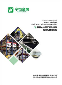 宇恒金属2020电子画册 电子书制作软件