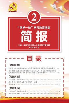 坪山外国语党支部四月学习简报电子画册