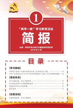 坪山外国语党支部三月份学习简报电子画册