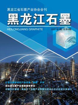 黑龙江石墨2020年第1期电子刊物