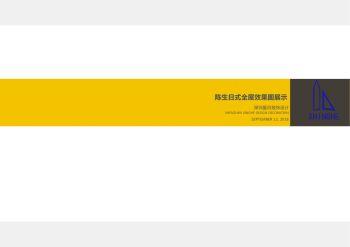 日式全屋效果图电子画册