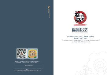 福鑫铝艺电子宣传册