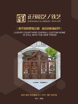 金缎铝艺/铁艺电子宣传册