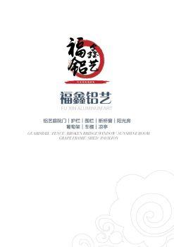 福鑫铝艺宣传画册