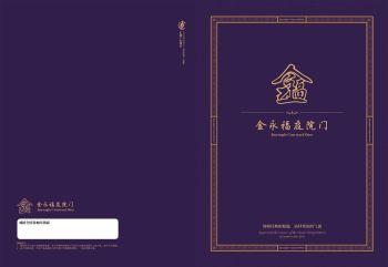 金永福庭院门电子画册