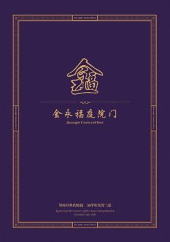 金永福庭院门-2019新品画册