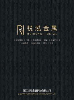 锐泓金属科技电子宣传册