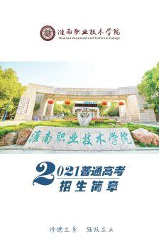 淮南职业技术学院2021年普通高考招生简章电子宣传册