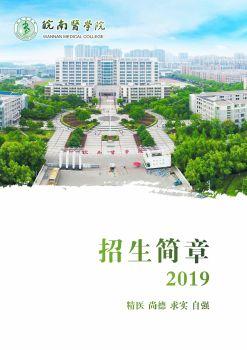 2019皖南医学院招生简章 电子杂志制作平台