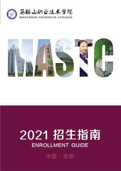 马鞍山职业技术学院2021招生指南电子宣传册