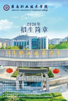 淮南职业技术学院2020年普通高考招生简章,数字书籍书刊阅读发布