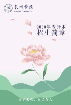 亳州学院2020专升本招生简章_复制电子宣传册