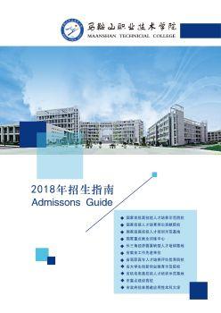 2018马鞍山职业技术学院招生指南电子宣传册
