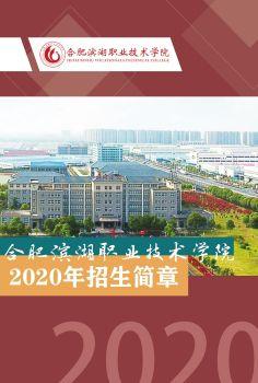 滨湖学院2020年 电子书制作软件