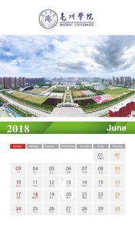 2018亳州学院典藏版月历!!!电子画册