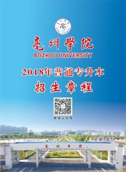 2018亳州学院独家版招生章程!!!电子宣传册