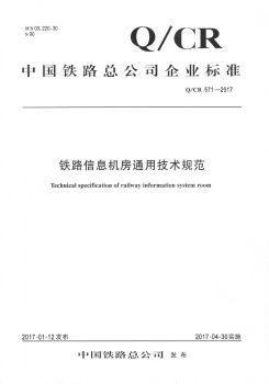 信息机房通用规范路局发电子刊物