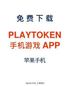 免费下载PLAYTOKEN游戏APP_苹果电子宣传册
