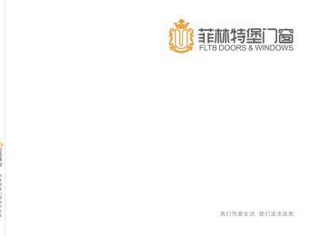 菲林特堡门窗画册改(预览版)20181220