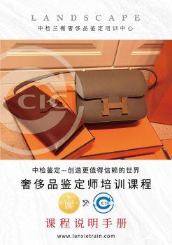国家认证 行业权威 不可错过的未来15年的朝阳行业 中检兰榭奢侈品鉴定师培训课程2021电子书