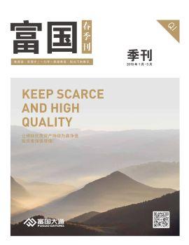 富国大通春季刊电子刊物