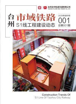 台州市域铁路S1线季刊-总第001期001号电子刊物