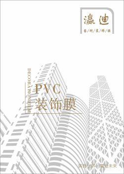 浙江瀛迪新材料科技有限公司