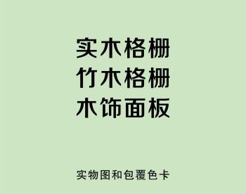 格栅木饰面包覆色卡宣传画册
