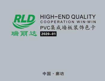 瑞丽达PVC集成墙板装饰色卡电子刊物