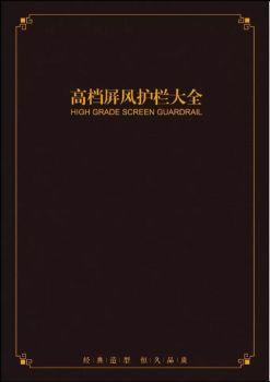 宜昌佳鑫伟业建筑装饰工程有限公司电子画册