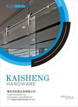 凯晟五金画册,电子画册,在线样本阅读发布