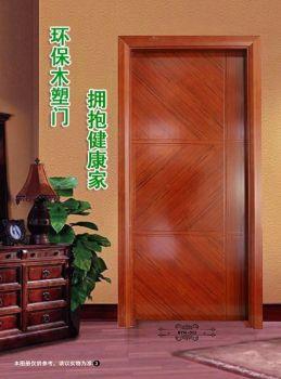 环保木塑门一期图册